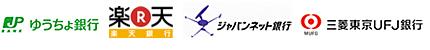 ゆうちょ銀行、楽天銀行、ジャパンネット銀行、三菱東京UFJ銀行